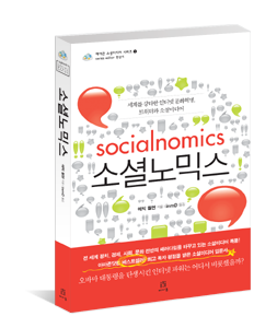 Socialnomics #1 Best Seller in Korea